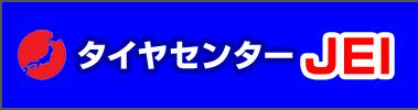 タイヤセンターJEI